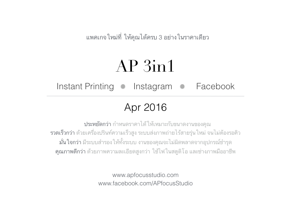 AP Promotion Apr 2016.001