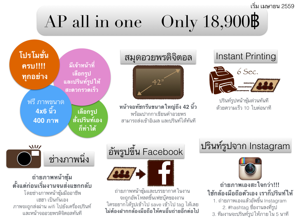 AP Promotion Apr 2016.004